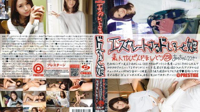 ESK-258 japanese porn video Escalation Chick 258