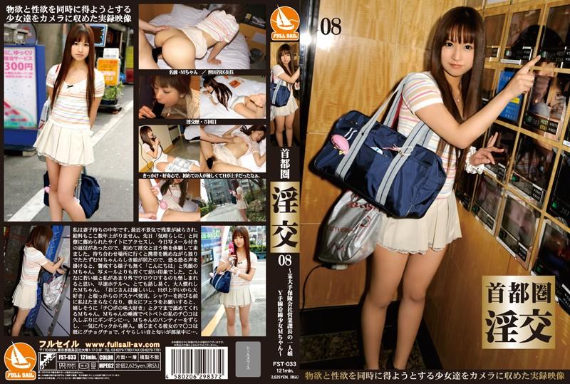 FST-033 streaming sex movies Torrid Tokyo Trysts 08