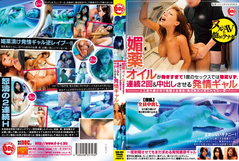 HAR-003 streaming sex movies Yu Sakura Mako Konno A Perverted Gal Gets Smothered In Aphrodisiac Oil; Unsatisfied With Just Once, She Insists On Having