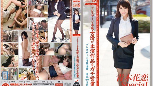 JBS-001 japan xxx Working Woman 3 vol. 01