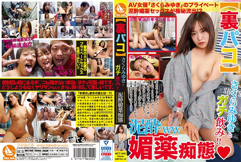 MCT-049  Pounding Down The Alcohol With Miyuki Sakura Drunk Girl Aphrodisiac Tomfoolery