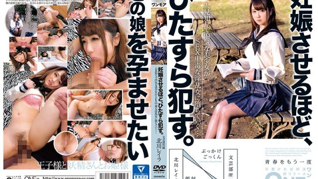 ONEZ-084 porn japan hd Reira Kitagawa We're Gonna Fuck Her So Hard She'll Get Pregnant This Shy Beautiful Girl Is Becoming A Sex Addicted