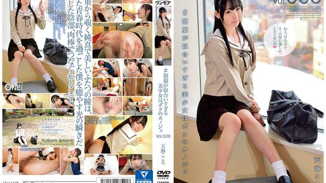 ONEZ-119 free streaming porn # This Beautiful Girl Who Looks Great In Uniform Is My Girlfriend Vol.006 Kokoro Amami
