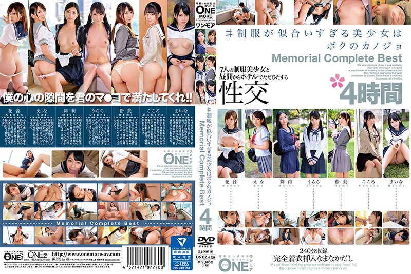 ONEZ-150 japanese av # This Beautiful Girl Who Looks Way Too Good In Uniform Is My Girlfriend Memorial Complete Best 4