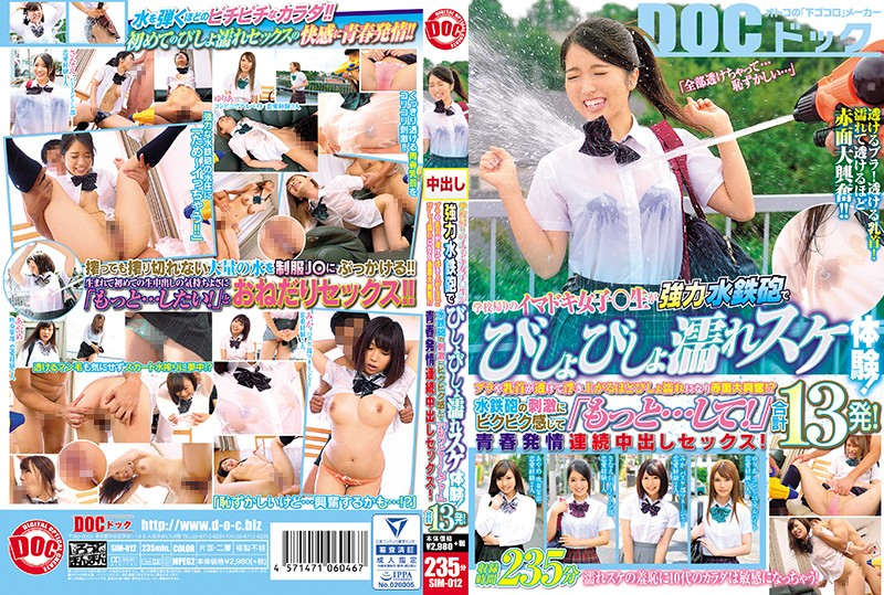SIM-012 jav xxx A Fashionable Schoolgirl On Her Way Home From School Gets Soaked With A Powerful Water Gun! Her Bra