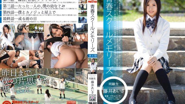YRH-031 porn 1080 Adolescence School Memories 4 Aisa Fuji