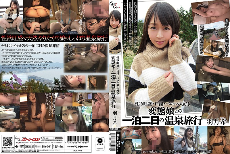 BSY-011 asian porn Nozomi Hatzuki A 2 Day 1 Night Hot Springs Vacation With A Perverted Girl Who Loves Vigorous Lust/Dirty Talk/Sloppy