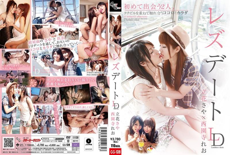 GG-139 jav videos Lesbian Date Saya Tachibana Reo Saionji Sayaka Tachibana and Reo Saionji
