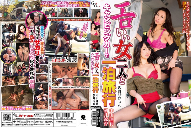GVG-093 xnxx RV Overnight Trip With 2 Naughty Girls