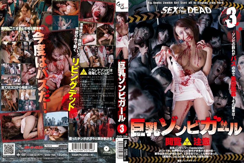 GVG-164 porn 1080 SEX OF THE DEAD: Busty Zombie Girl 3 Kurea Hasumi