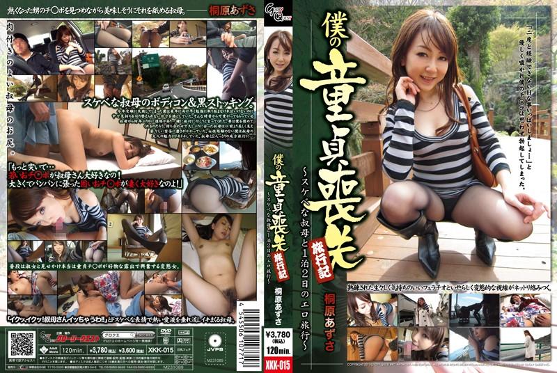 XKK-015 xnxx My Defloration Trip Record – Overnight Trip With My Perverted Aunt – Azusa Kirihara