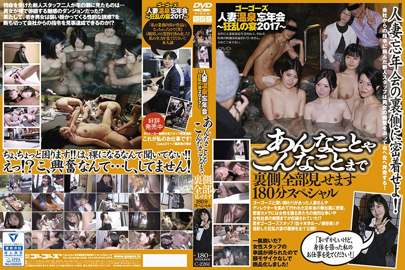 C-2261 porn hd jav Gogos The Married Woman Hot Springs Year End Party – The 2017 Orgy Of Orgies – We'll Show You
