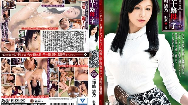 NMO-17 Javdoe Continued Abnormal Sex A Fifty-Something Mother And Child Chapter Sixteen Kiyono Kanzaki