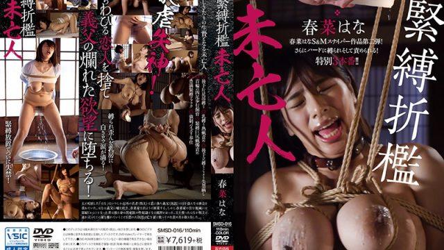 SMSD-016 jav streaming S&M Spanking Of A Tightly Bound Widow Hana Haruna