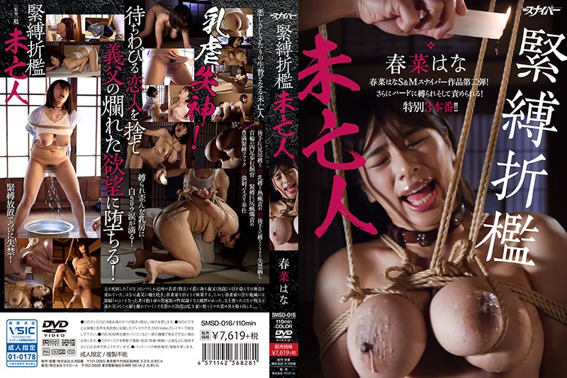 SMSD-016 jav streaming S&M Spanking Of A Tightly Bound Widow Hana Haruna