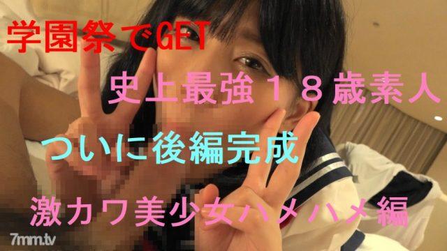 FC2 PPV 668848 ついに後編完成!史上最強美小女18歳とハメSEX激カワで従順で肉棒が好きなんです。限定100名特典付