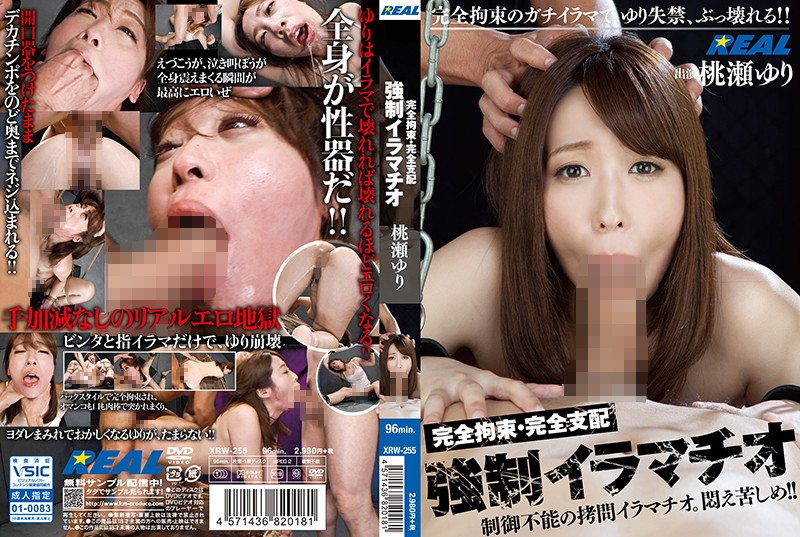 XRW-255 jav videos Totally Tied Up/Completely Under Your Control Forced Deep Throat Blowjobs Yuri Momose