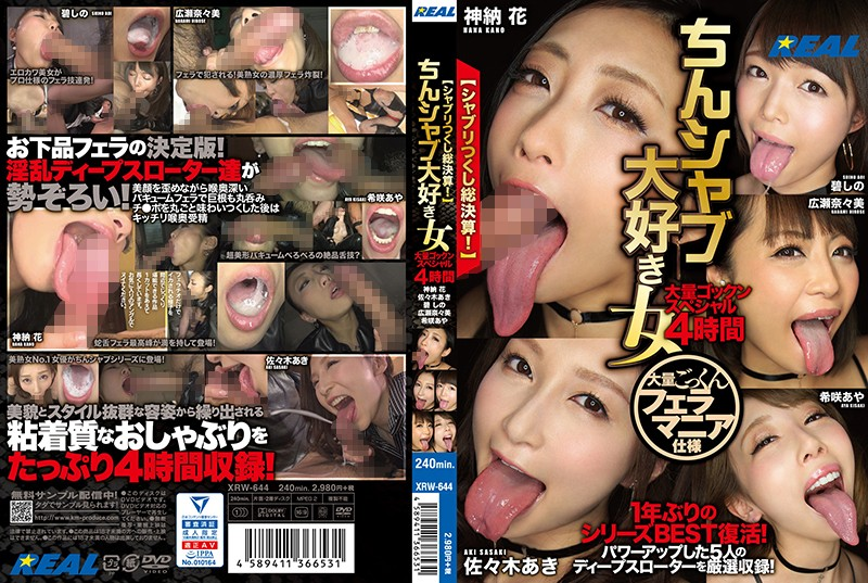 XRW-644 streaming jav Megumi Shino Aya Kisaki The Culmination Of Sucking! Big Cum Swallowing Special Featuring Women Who Love To Blow Dicks. 4