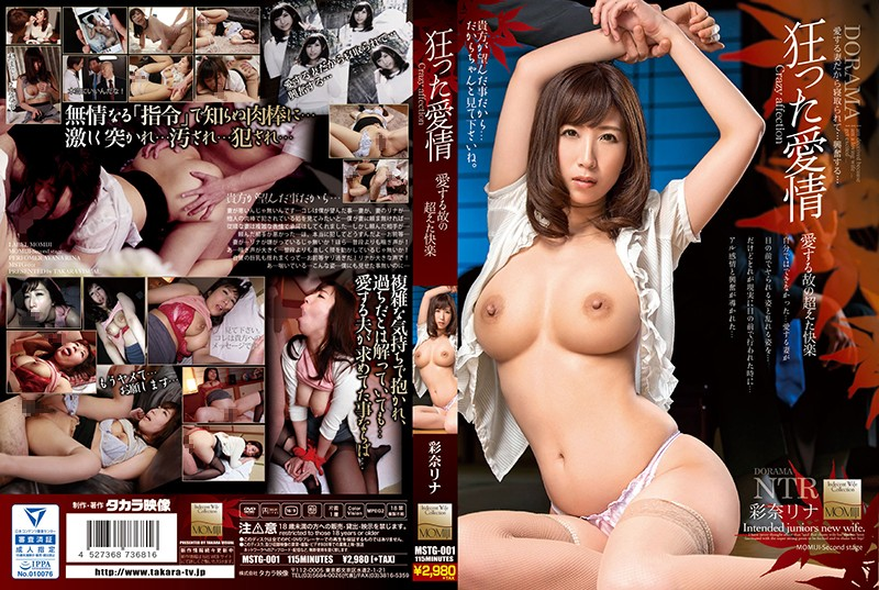 MSTG-001 japan hd porn Crazy Love – Love Above Love Rina Ayana