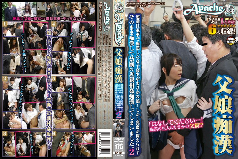 AP-151 japanese tube porn Stepfather And Daughter Molestation. The Schoolgirl He Molested On A Super Crowded Train Was His