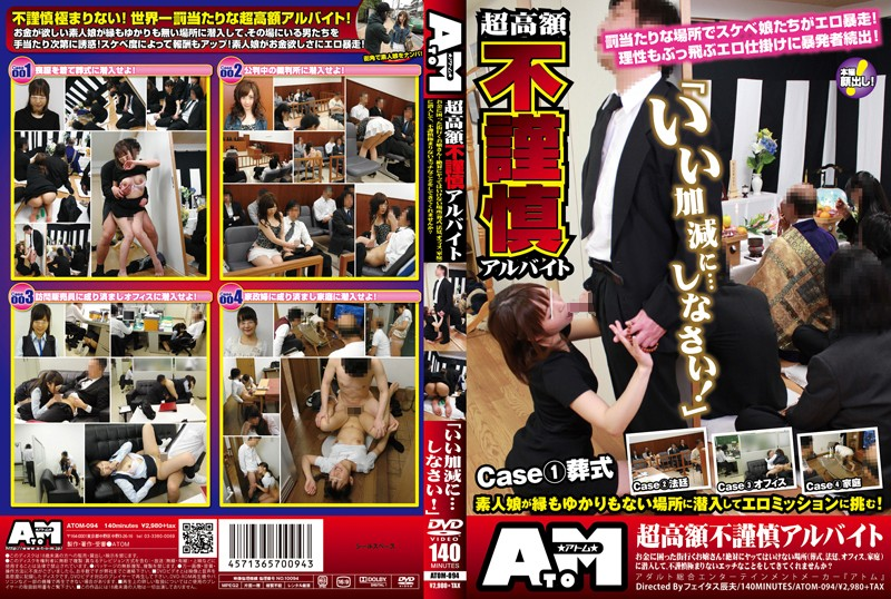 ATOM-094 japan av movie Ultra High Paying Unrepentant Part Time Job. Young Lady You Need Some Money!? Will You Infiltrate A