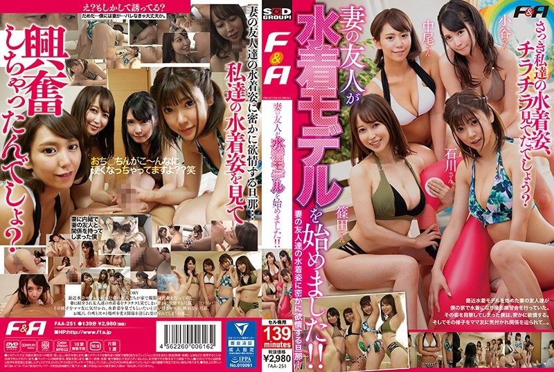FAA-251 japanese xxx My Wife's Friend Has Started A Side Hustle As A Swimsuits Model!!