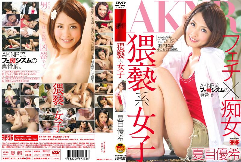 FSET-372 freejav Filthy Girl Yuki Natsume