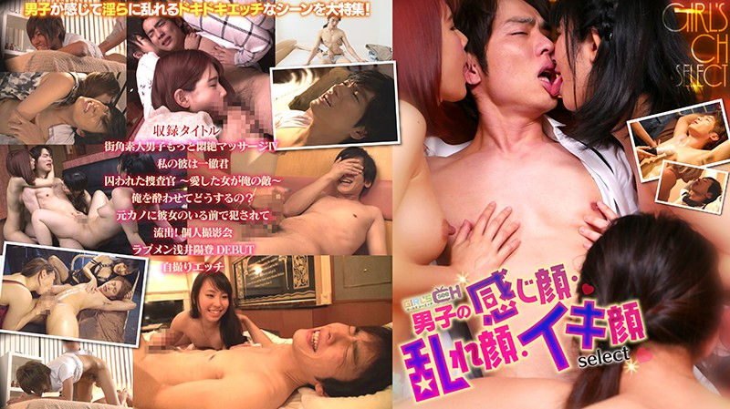 GRCH-288 Javfinder GIRL'S CH. A Selection Of Men's Faces When They're Feeling Pleasure, Losing Their Cool Or Cumming