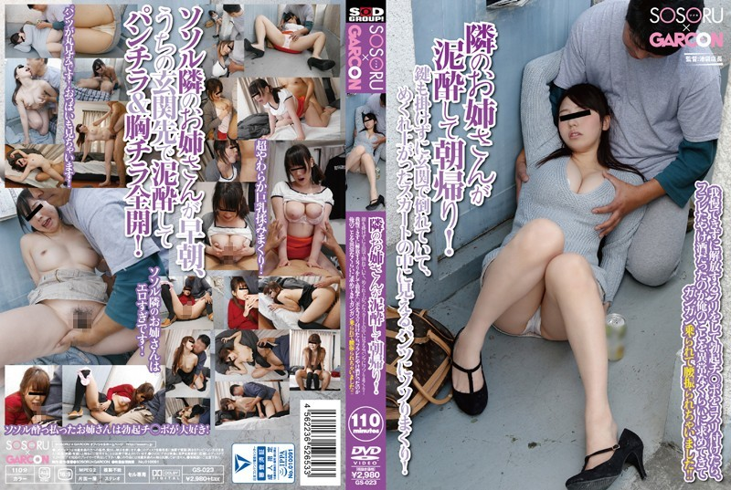 GS-023 JavGuru Hibiki Hoshino Shiho Egami The Girl Next Door Came Home This Morning A Drunk Girl! She Collapsed At Her Front Door Without Even