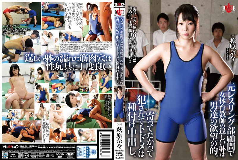HBAD-291 jav sex Nana Hagiwara This Former Wrestler Is Now A PE Teacher, And She Wants To Use Her Strong Body On Men! They'll Tag