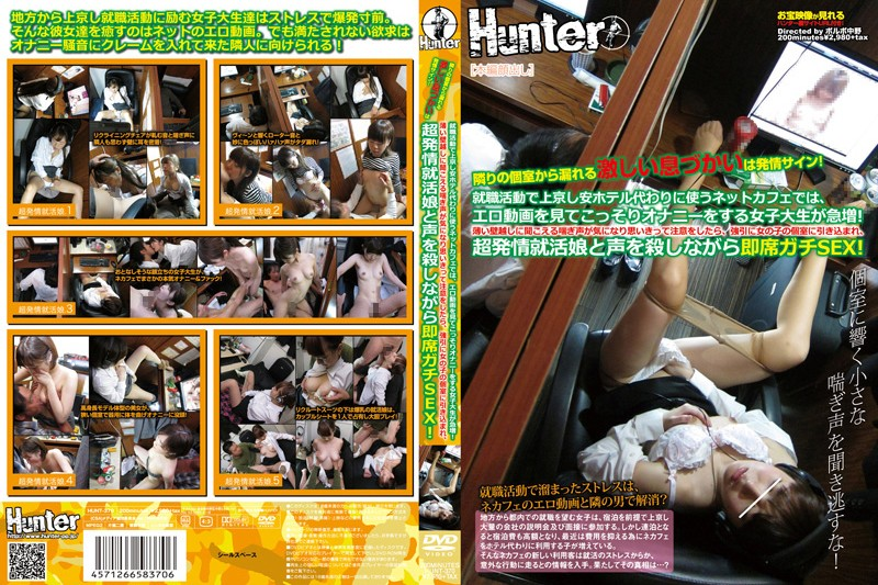 HUNT-370 jav free Job Hunting In Tokyo Rather Than Going To The Hotel I Stay At The Net Cafe To Watch Some Adult