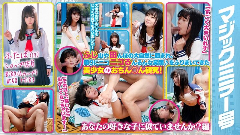 MMGH-126 jav videos Futaba (19) Shop Assistant. The Magic Mirror. An Innocent Girl's Dick Research! The Amateur Girl Is