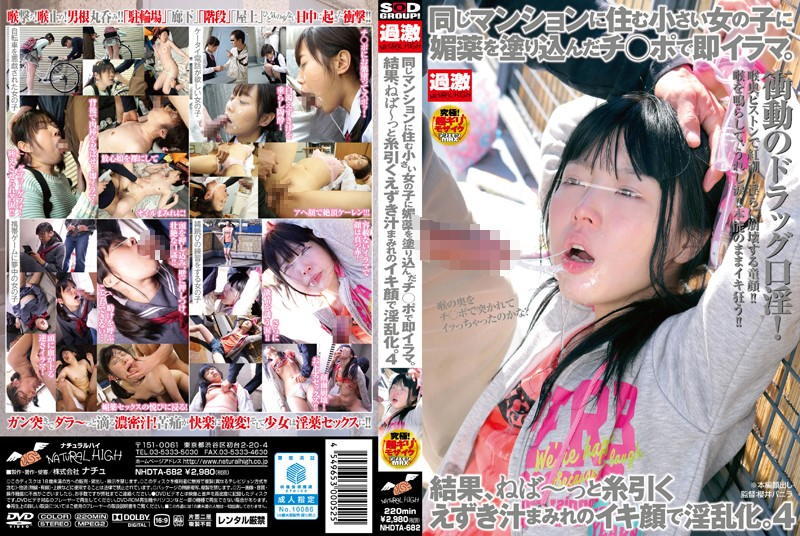 NHDTA-682 porn xxx I Covered My Roommate With Aphrodisiac Lotion And Watched Her Turn Into A Raging Nymphomaniac 4