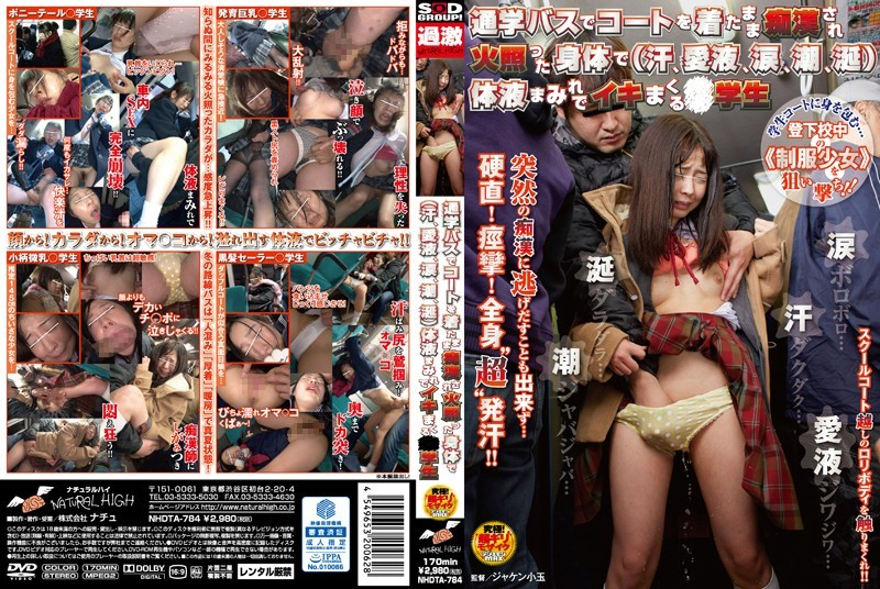 NHDTA-784 sex japan A Student Wearing A Coat Gets Molested On The Bus And Orgasms Wildly With Her Body Dripping Wet With