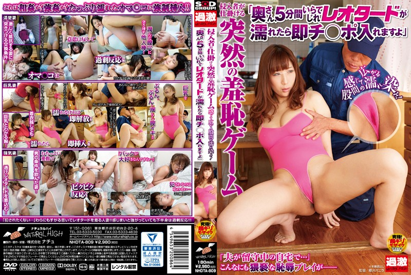 """NHDTA-809 japan av movie An Intruder Suddenly Plays A Humiliating Game With His Victim: """"Lady, If Your Leotards Are Wet"""