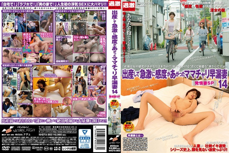 NHDTA-853 JavHD I Just Gave Birth, Now I'm Super Sensitive! I Even Came On A Bike! 14 – Horny Wife Special