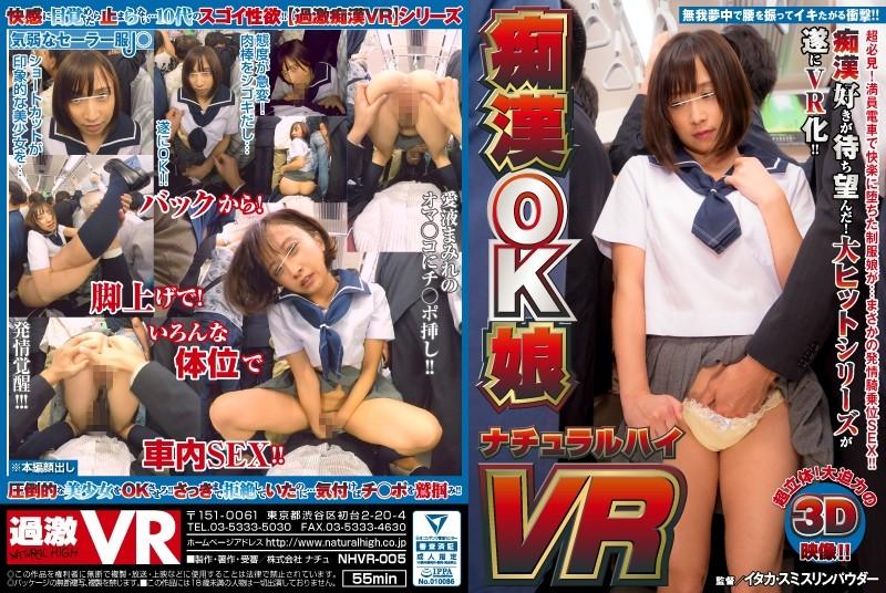 NHVR-005 japanese sex [VR] Molestation OK! Girls VR