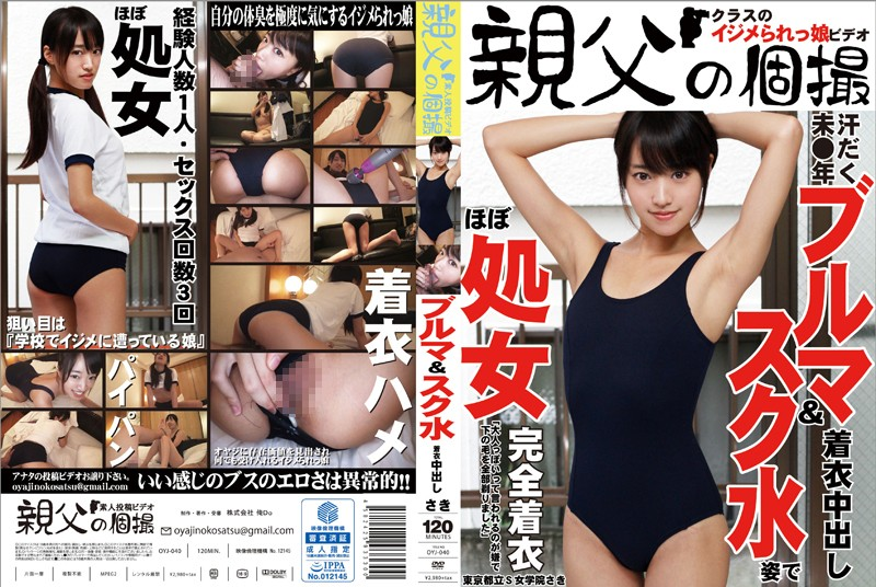 OYJ-040 streaming porn Sweat Soaked Barely Legal Girl's Bloomers and Swimsuit Clad Figure Creampied Saki