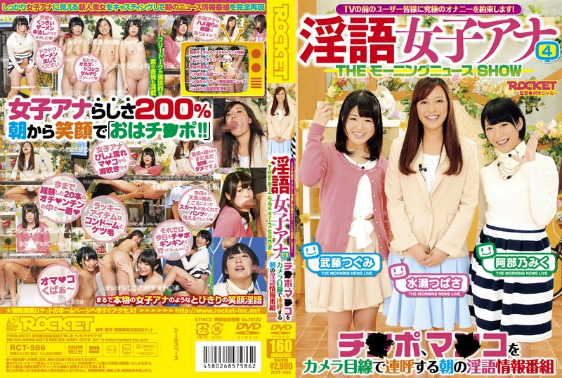 RCT-586 asian porn Female Anchor 4 – The Morning News Show