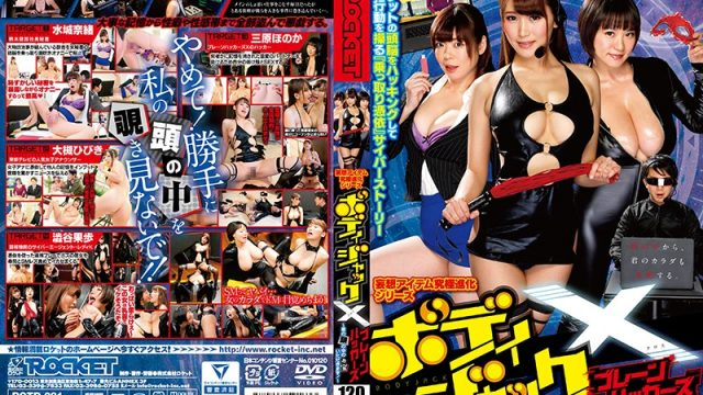 RCTD-081 jav free online Body Jack X The Brain Hackers We're Going To Claim Those Jewels Hidden In Your Brain!