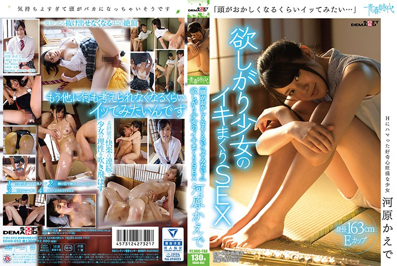 "SDAB-052 hot jav Kaede Kawahara ""I Want To Cum So Bad It's Making Me Crazy…"" Kaede Kawahara Lusty Barely Legal Cumming Over and"