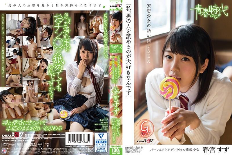 "SDABP-006 hd asian porn ""I Just Love Licking Men"", Suzu Harumiya. Fantasy Girls Once Licked SEX."