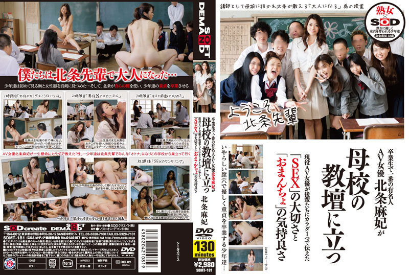 SDMT-181 javpub Maki Hojo The Most Famous Graduate, The Porn Actress Maki Hojo Stands On The Platform In Her Old School. Maki