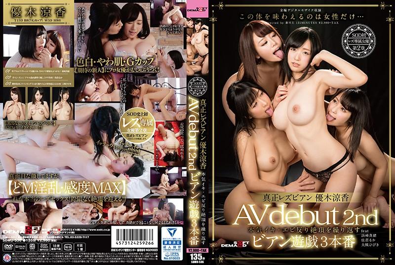 SDMU-536 japanese porn Hibiki Otsuki Ruka Kanae A Genuine Lesbian Shizuka Yuka AV Debut Her 2nd Lesbian Hot Plays Featuring Serious Orgasms And Back