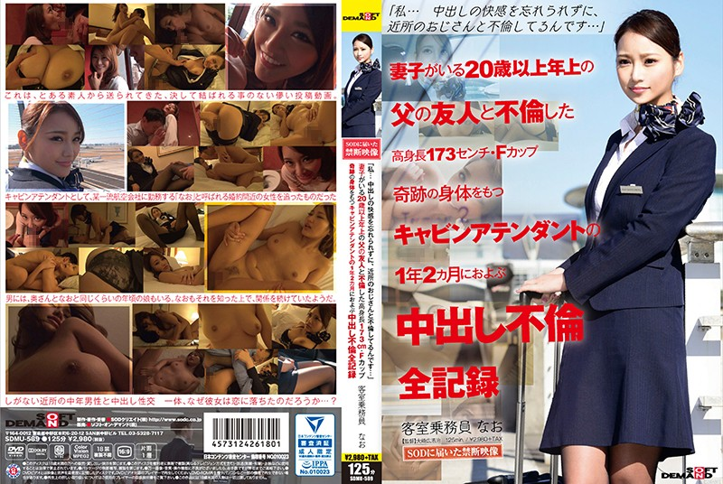 "SDMU-589 jav porn hd ""I Have To Tell You… I Could Never Forget The Pleasure Of A Creampie, So Lately I've Been"