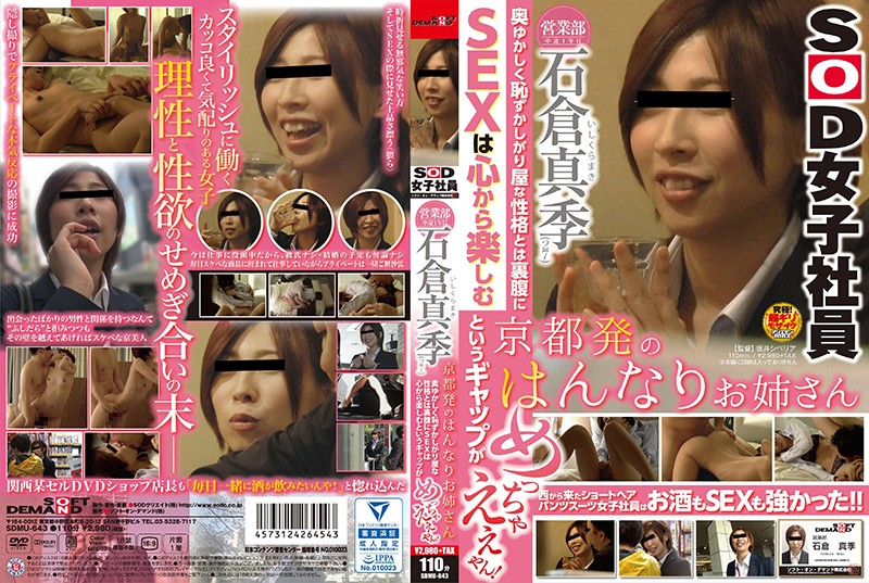 SDMU-643 asian sex videos Maki Ishikura SOD Female Employees 1st Year In The Sales Department Maki Ishikura(Age 27) An Elegant Elder Sister
