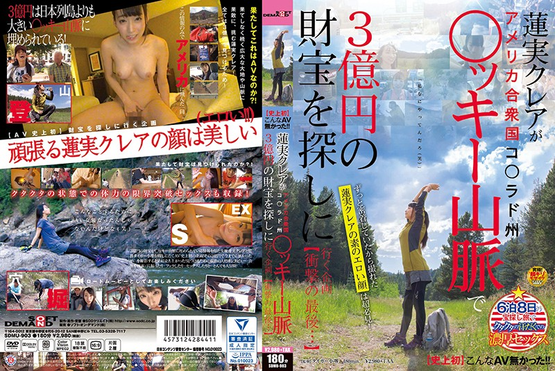 SDMU-903 xxx movie Kurea Hasumi [First Time In History] There's Never Been Porn Like This!! Kurea Hasumi Goes To The Rocky Mountains