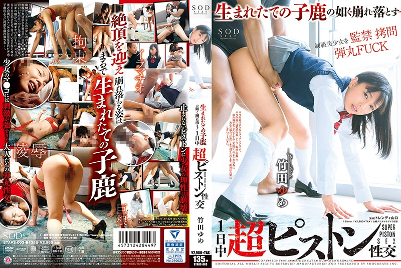 STARS-003 asian porn movies Yume Takeda She's Shaking And Trembling Like A Newborn Deer A Full Day Of Ulta Piston Pumping Sex