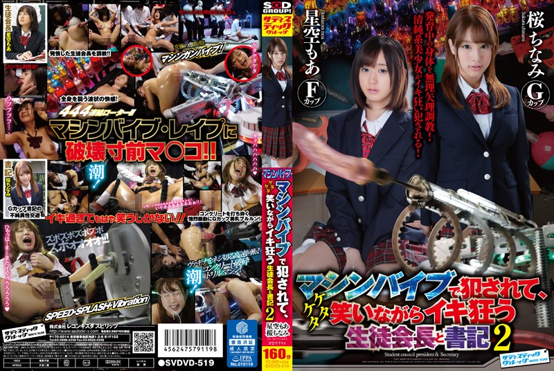 SVDVD-519 jav free Ravished By Vibrators, Watch The Student Council Secretaries Cackle As They Go Cum Crazy 2
