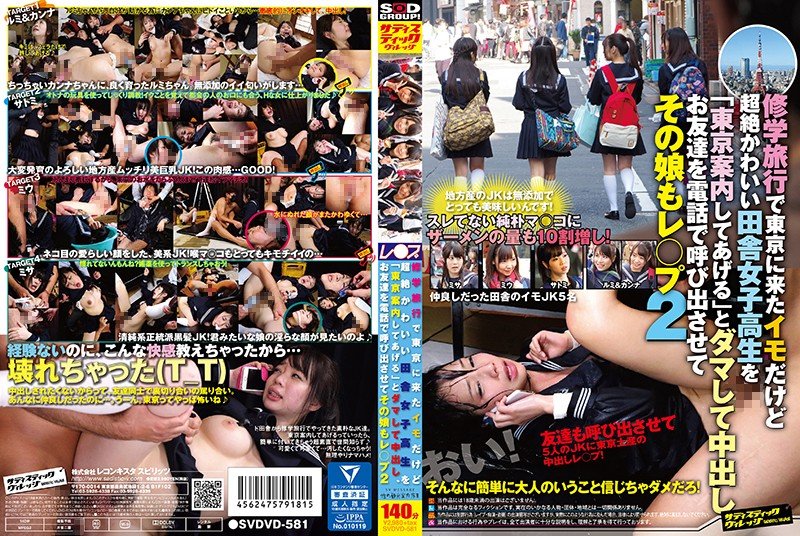 SVDVD-581 best jav porn A plain, rural school girl is on a school trip to Tokyo. She is actually super cute and gets fooled